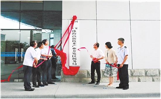 百通重点样板工程-国家税务总局珠海高新技术产业开发区税务局